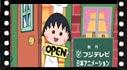 ver video 03 de chibi maruko chan