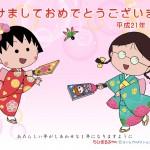Imagenes de la serie Chibi Maruko chan