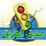 greenlight-arabic-icon